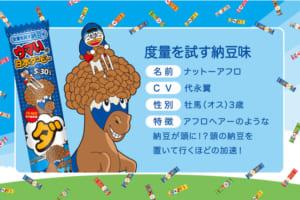 「ウマい棒ダービー」4枠(青) 度量を試す納豆味・ナットーアフロ(CV:代永翼さん)