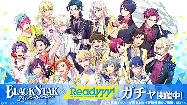 「ブラックスター -Theater Starless-」×「Readyyy!」ピックアップガチャ