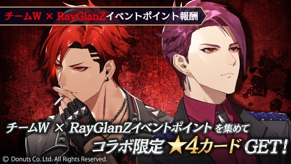 「ブラックスター -Theater Starless-」×「Readyyy!」★4【プロ意識とトップアイドル】黒曜