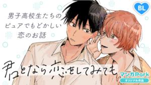 窪田マル先生初連載「君となら恋をしてみても」
