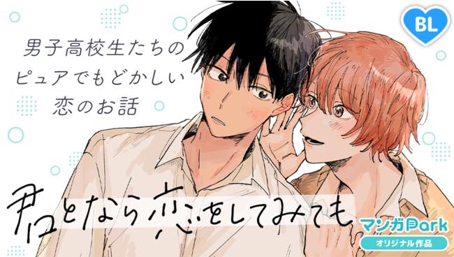 男子高校生のピュアさが胸に刺さる「君となら恋してみても」窪田マル先生による初連載BLに注目!