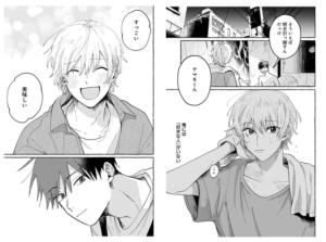 窪田マル先生初連載「君となら恋をしてみても」サンプル