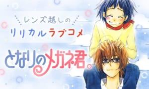 「エモすぎ♡イケメン男子と一つ屋根の下特集(後期)」ふじもとゆうき先生「となりのメガネ君。」