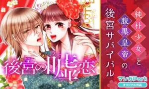 「エモすぎ♡イケメン男子と一つ屋根の下特集(後期)」奥村さとり先生「後宮の嘘恋」