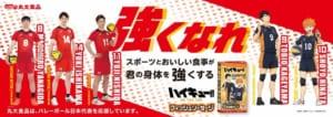 「ハイキュー!!」×バレーボール日本代表選手