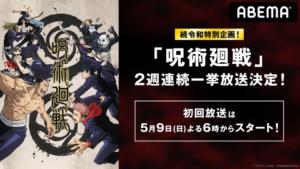 TVアニメ「呪術廻戦」一挙放送