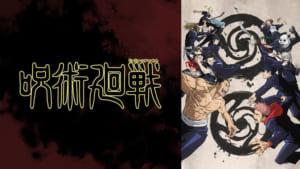 TVアニメ「呪術廻戦」第二期キービジュアル
