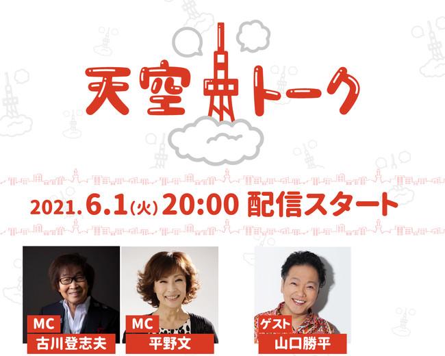 レジェンド声優がマニアックトーク!山口勝平さん「ルフィ役をうけたけれど、ウソップ役になった」