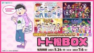 「おそ松さん」WEBくじ第10弾「Anniversary Select」トド松BOX