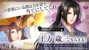「薄桜鬼 真改」×「夢100」ログインボーナスキャンペーン