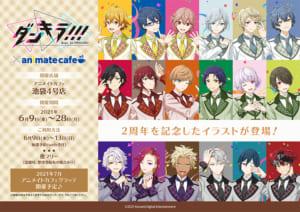 「ダンキラ!!! ×アニメイトカフェ」