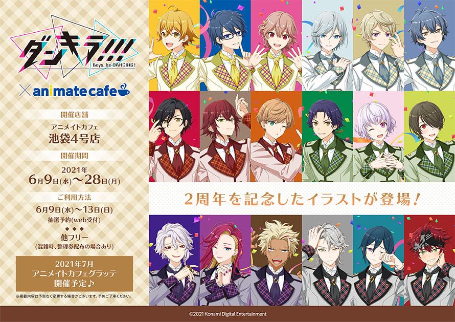 「ダンキラ×アニメイトカフェ」2周年記念イラスト、フォーマルなお揃い衣装が素敵!