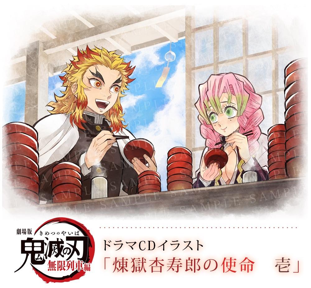 「鬼滅の刃」煉獄杏寿郎&甘露寺蜜璃がわんこ蕎麦を堪能!ドラマCDをイメージした描き下ろしに涙