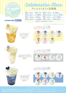 「UTA☆PRI EXPO-10th Anniversary- × アニメイトカフェ」アニメイトカフェ出張版 ドリンクメニュー