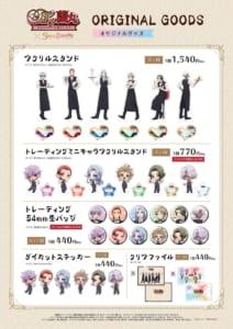 TVアニメ「Fairy蘭丸~あなたの心お助けします~」×「スイーツパラダイス」グッズ