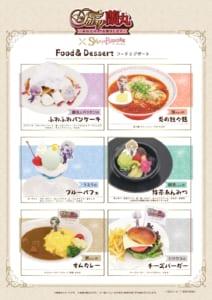 TVアニメ「Fairy蘭丸~あなたの心お助けします~」×「スイーツパラダイス」フード