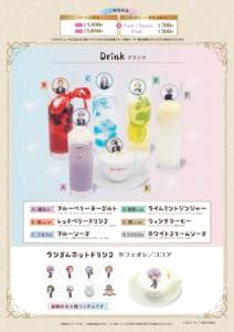 TVアニメ「Fairy蘭丸~あなたの心お助けします~」×「スイーツパラダイス」ドリンク