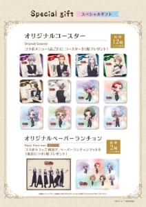 TVアニメ「Fairy蘭丸~あなたの心お助けします~」×「スイーツパラダイス」ノベルティ