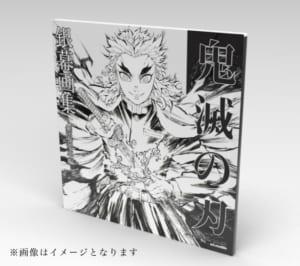 劇場版「鬼滅の刃」無限列車編銀幕画集