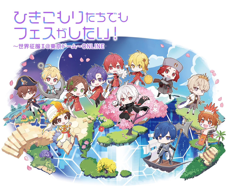 人気歌い手が集結「ひきフェス」東京ドームのライブ映像が全世界配信&映画館で楽しめる!