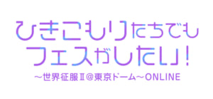 「ひきこもりたちでもフェスがしたい!~世界征服Ⅱ@東京ドーム~ONLINE」ロゴ
