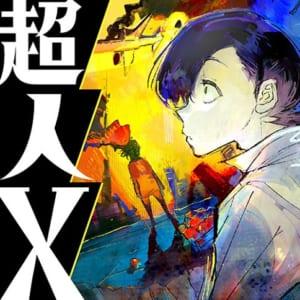 石田スイ先生「超人X」