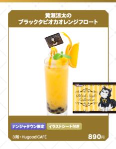 黒子のバスケ Black Style Collection Ver. Kise黄瀬涼太のブラックタピオカオレンジフロート:890円