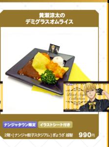 黒子のバスケ Black Style Collection Ver. Kise黄瀬涼太のデミグラスオムライス:990円