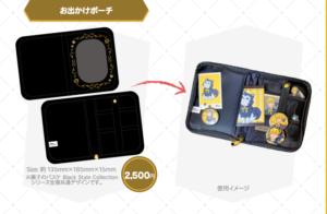 黒子のバスケ Black Style Collection Ver. Kiseお出かけポーチ:2,500円