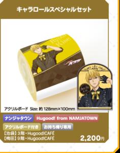 黒子のバスケ Black Style Collection Ver. Kiseキャラロールスペシャルセット:2,200円