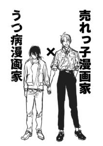 「売れっ子漫画家×うつ病漫画家」第一話「虚・プライド」