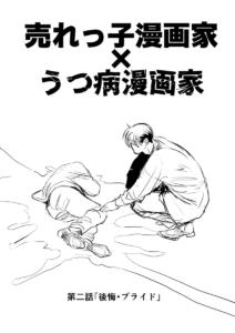 「売れっ子漫画家×うつ病漫画家」第2話「後悔・プライド」