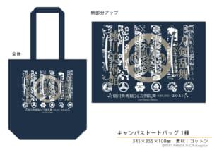 「徳川美術館×刀剣乱舞-ONLINE-」トートバッグ