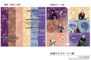 「徳川美術館×刀剣乱舞-ONLINE-」抗菌マスクケース