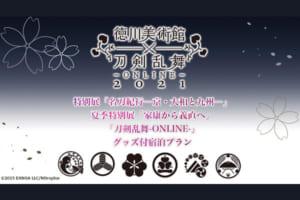 徳川美術館×刀剣乱舞-ONLINE-2021オリジナルグッズ付宿泊プラン
