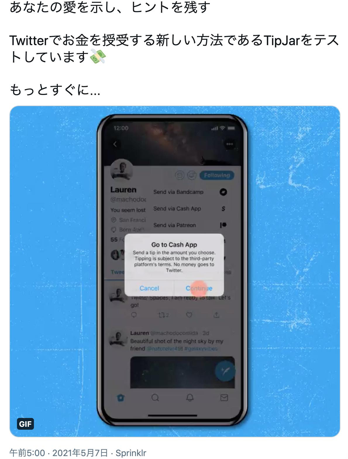 Twitter社「TipJar」テストを伝えるツイート
