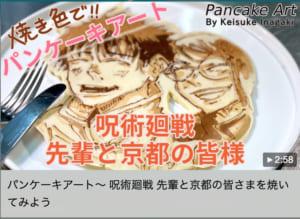 パンケーキアート〜 呪術廻戦 先輩と京都の皆さまを焼いてみよう