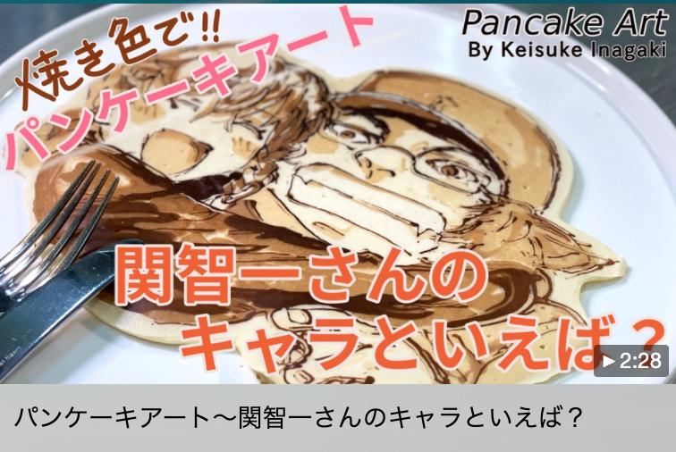パンケーキアート〜関智一さんのキャラといえば?