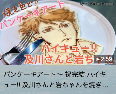 パンケーキアート〜 祝完結 ハイキュー!! 及川さんと岩ちゃんを焼きます