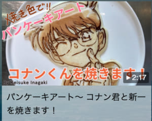 パンケーキアート〜 コナン君と新一を焼きます!