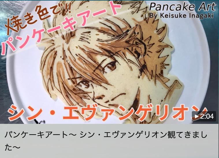 パンケーキアート〜 シン・エヴァンゲリオン観てきました〜