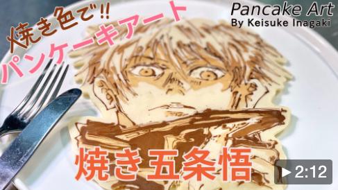 カリフワな五条覚…じゅるりっ!簡単な材料でプロが作るパンケーキアートがすごい