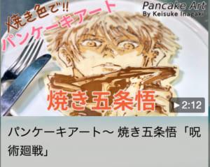 パンケーキアート〜 焼き五条悟「呪術廻戦」
