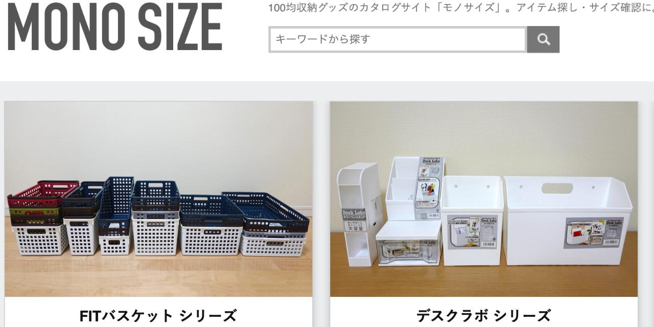 グッズを集めるオタクに届け!100円ショップの収納アイテムを網羅したサイト「MONO SIZE」