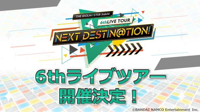 「SideM」全国3会場を巡る6thライブツアー!夏の北海道で神速一魂らが大暴れ