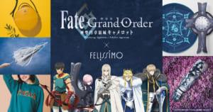 劇場版 Fate/Grand Order -神聖円卓領域キャメロット-×フェリシモ