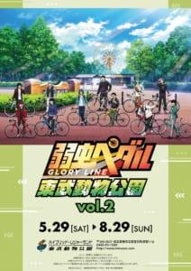 「弱虫ペダル GLORY LINE × 東武動物公園 vol.2」