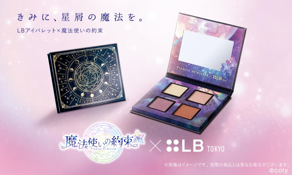 「まほやく×LB」アイパレットが美しい!モチーフ満載のパッケージ&星屑のようなカラー