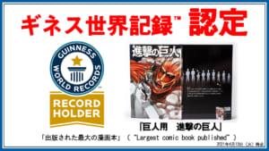 「進撃の巨人」ギネス記録認定
