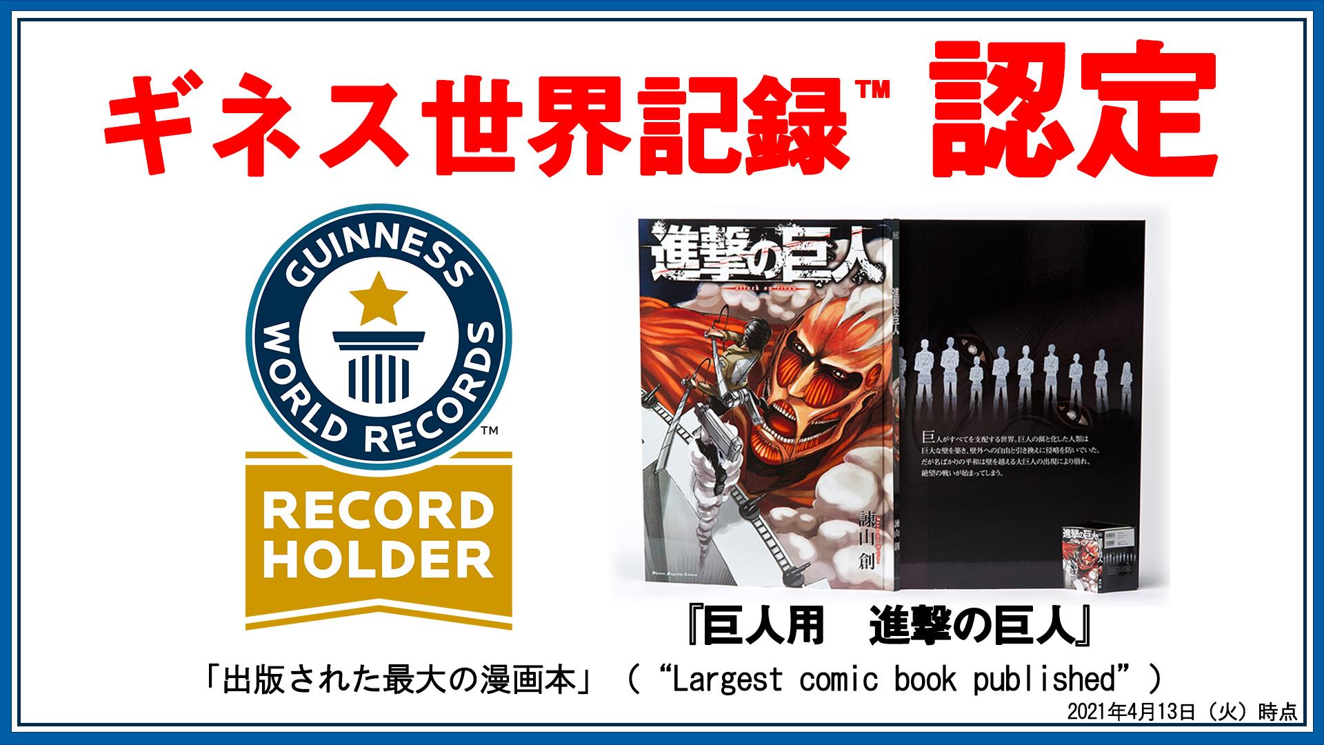 """「巨人用 進撃の巨人」ギネス世界記録に認定!通常の約36倍""""出版された最大の漫画本"""""""